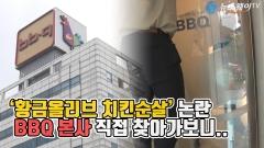 바람잘날 없는 BBQ…신제품 '황금올리브 순살' 논쟁