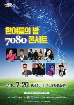 의왕시, 한여름의 밤 7080 콘서트 개최…박남정·심신 등 인기가수 공연