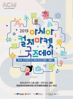 ACC 문화장터, '2019 아시아컬처마켓(ACM) 굿스데이' 개최