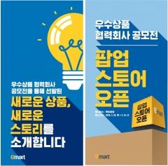 이마트, '우수 협력사 공모전' 본선 시작