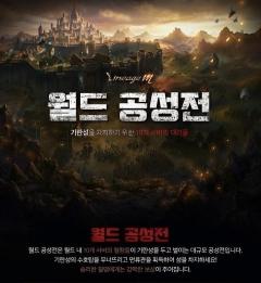 엔씨소프트, 리니지m 정기점검·업데이트 현재 완료…어떻게 바꼇나