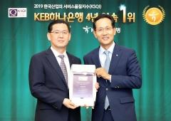 KEB하나은행, 한국산업 서비스품질지수 4년 연속 1위