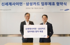 삼성카드, 신세계사이먼과 공동 마케팅 나선다