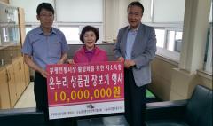 마사회 인천부평지사, 전통시장활성화 기부금 1000만원 출연