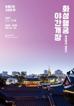 수원문화재단, 화성행궁 야간개장 개막공연 '행궁 음악회' 개최