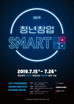 경기콘텐츠진흥원, '청년창업 SMART2030' 프로그램 참가자 2차 모집