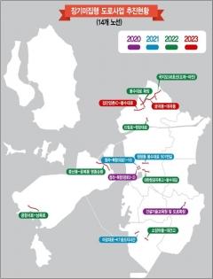 인천시, 장기미집행 도로 해결방안 마련...2023년까지 연장 21km 도로망 구축