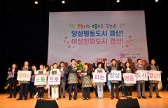 경산시 여성단체협의회, '2019 양성평등 주간 기념식' 개최