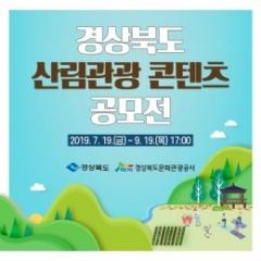 경북관광공사, '산림관광 콘텐츠 공모전' 열어