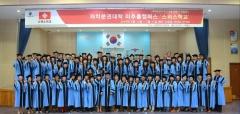 인천 미추홀구, '자치분권대학 미추홀캠퍼스 스위스학교' 전문 과정 수료식 개최