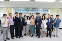 """경기도일자리재단,  '노조사무소' 개소…""""재단과 상생발전 위해 더욱 소통"""""""