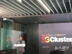 """SKT, 5G 서비스·혜택 집결 '클러스터' 조성…""""1위 리더십 이어갈 것"""""""