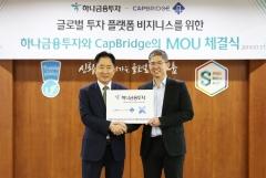 하나금융투자, 싱가포르 캡브릿지 그룹과 MOU 체결