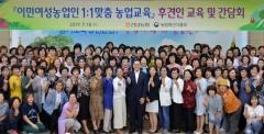 전남농협, '결혼이민여성농업인 1대1 맞춤 농업교육' 실시