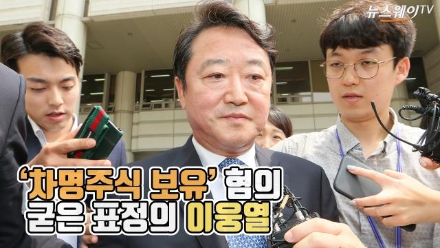 '차명주식 보유' 혐의…굳은 표정의 이웅열