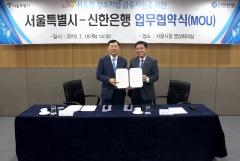 신한은행, 서울시와 강소기업 금융지원 업무협약