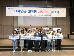 사학연금, '사학연금 대학생 서포터즈' 발대식 개최