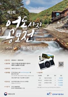 농어촌공사, 제2회 '어도(魚道) 사진 공모전' 개최