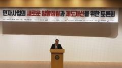 건협, '민자사업 새로운 방향정립과 제도개선 토론회' 개최