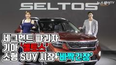 기아차, 하이클래스 소형 SUV '셀토스' 출격…사전계약 '5100대' 흥행예고