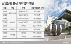 '또 낙하산'…산업은행 전철밟는 KDB인베스트먼트