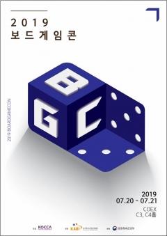 콘진원, 국내 최대 규모 보드게임 놀이터 '2019 보드게임콘' 개최
