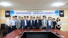 전남테크노파크, 전남도 자유무역지역 경쟁력 강화 위한 업무협약 체결