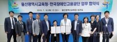 한국장애인고용공단, 울산광역시교육청과 '울산발달장애인훈련센터 설립·운영' MOU 체결