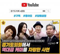 경기도의회, 도민 소통위해 유튜브 채널 'e끌림' 개통