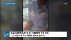 """SBS """"이규태 일광그룹 회장, 일광학원 운영 개입"""""""