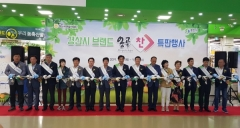 경산시, 서울에서 지역과일 특판행사 진행