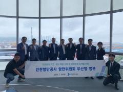 인천항만공사 항만위원회, 국내 항만 벤치마킹 추진...현장 중심의 이사회 운영