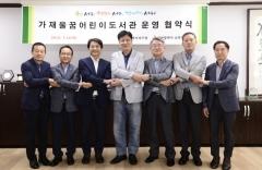인천시교육청-서구청, 가재울 꿈 어린이도서관 운영 MOU 체결