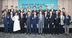 경북도, '제1회 문무대왕 해양대상 시상식' 열어