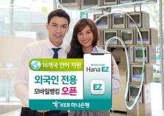 KEB하나은행, 외국인 전용 모바일뱅킹 앱 '하나 이지' 출시