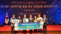 안산시, '2019년 사회적기업 육성 최우수 기관' 선정