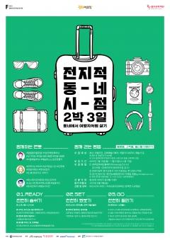 광주문화재단, 문화이모작 교육프로그램 참가자 모집