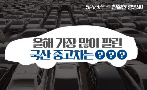 올해 가장 많이 팔린 국산 중고차는 '○○○'