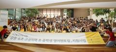 KB국민은행, 강원 산불 피해지역 초·중학생 영어멘토링