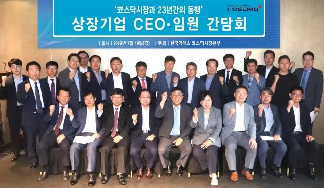 한국거래소, 코스닥상장법인 경영진 간담회 개최