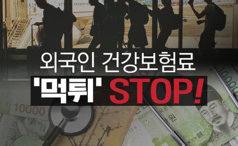 외국인 건강보험료 '먹튀' STOP!