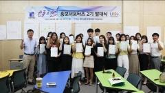 조선대 LINC+사업단, 홍보서포터즈 '링플프렌즈' 2기 활동 시작