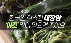 한국인 취약한 대장암…'이것' 많이 먹으면 좋아요