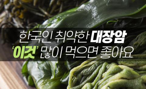 한국인 취약한 대장암···'이것' 많이 먹으면 좋아요