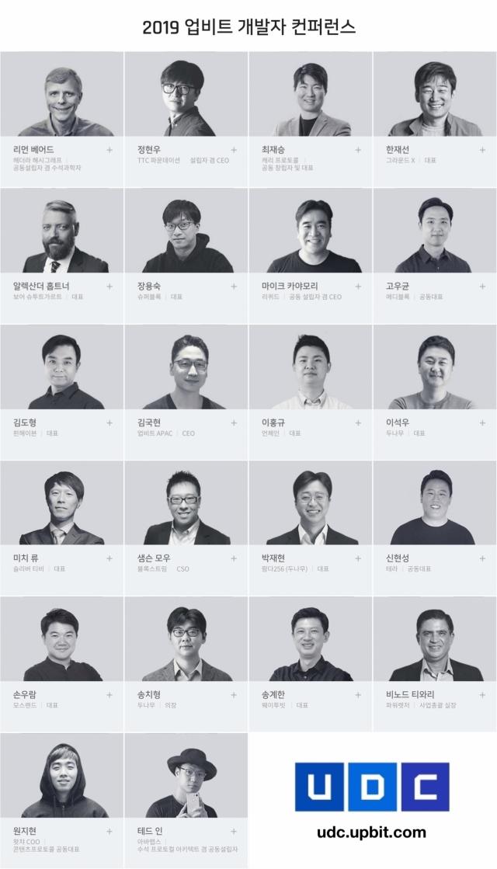 두나무, UDC 2019연사 라인업 2차 공개