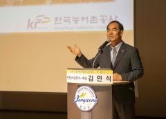 한국농어촌공사 김인식 사장, 21세기 장성아카데미 강연