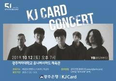 광주은행, 2019년 KJ Card 콘서트 개최