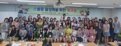 의왕시, 스쿨팜 활성화를 위한 워크숍 개최