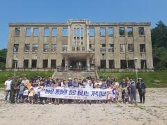 용인시, 드림스타트 '아동 가정 22가구 대상' DMZ서 가족캠프 진행