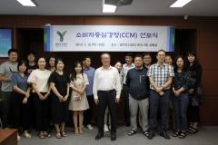 용인도시공사, 소비자 중심 경영(CCM) 도입 선포